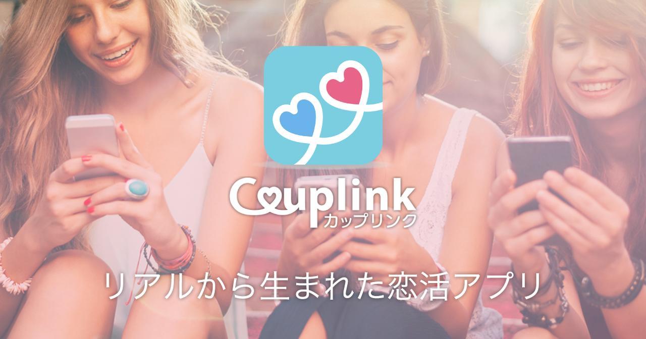 画像: Couplink【カップリンク】リアルから生まれた恋活アプリ