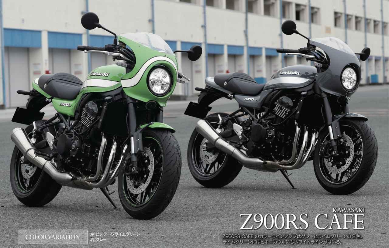 画像: ベースとなった Z900よりも、RS は左右で 30mm 広く、65mm高く、35mm近いハンドルバー。CAFE のハンドルバーはブラックアウトされ、左右グリ ップがさらに低い。 www.motormagazine.co.jp