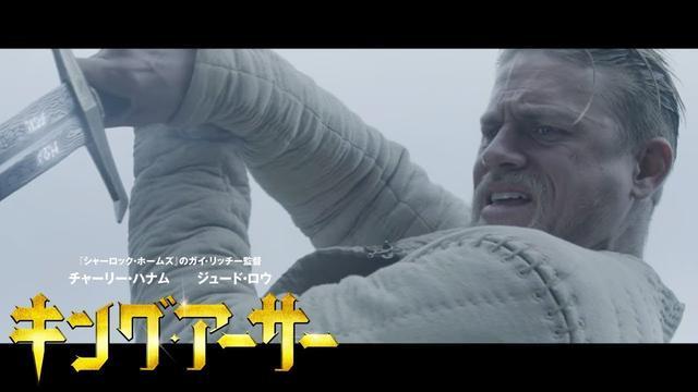 画像: 【予告編】『キング・アーサー』9.20デジタル先行配信/10.18 BD&DVDリリース youtu.be