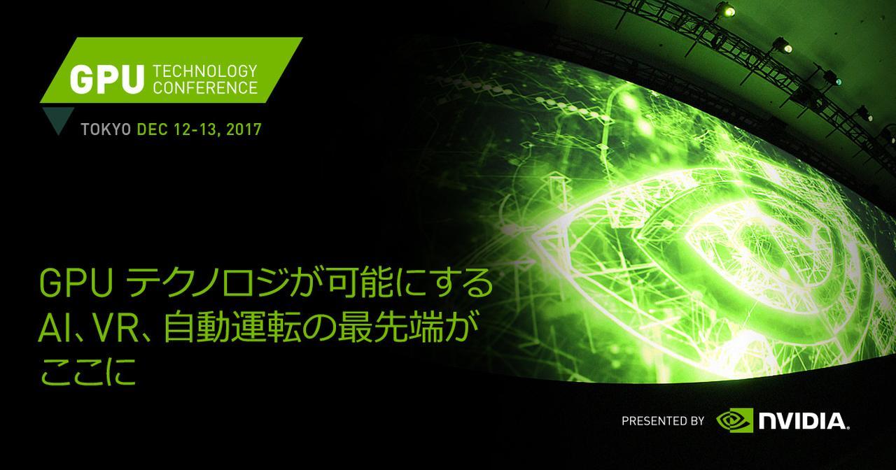 画像: GTC Japan 2017 - NVIDIA