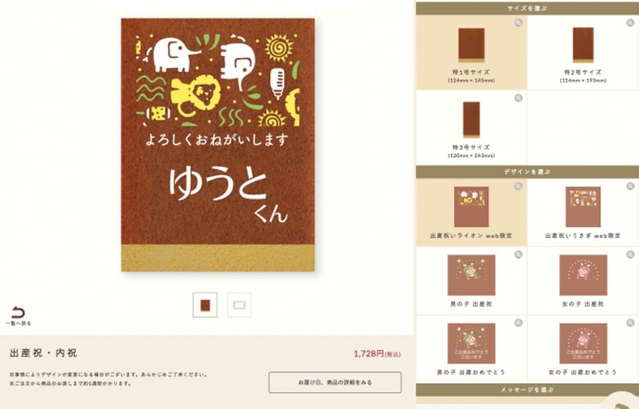 画像2: 文明堂「特別仕立カステラ」 www.bunmeido.co.jp