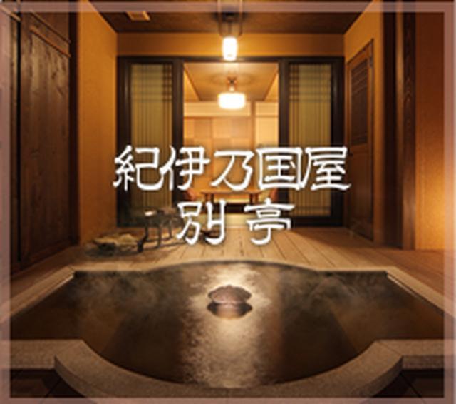 画像: 千葉県 鋸南町 安房温泉 紀伊乃国屋グループ公式ホームページ