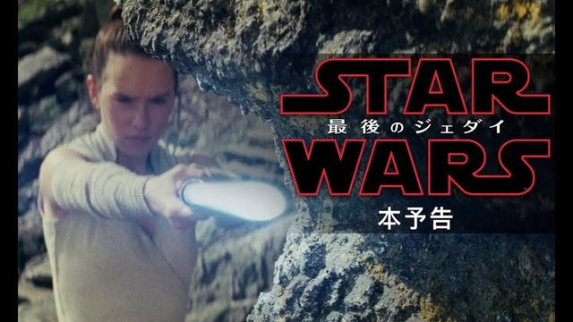 画像: 「スター・ウォーズ/最後のジェダイ」本予告 www.youtube.com