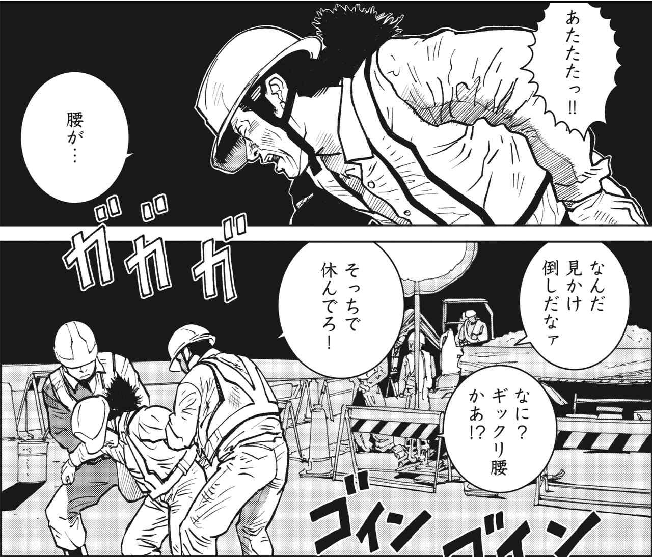 画像: 道路工事のアルバイト中、腰を痛めたソウルスピード・・・ www.motormagazine.co.jp