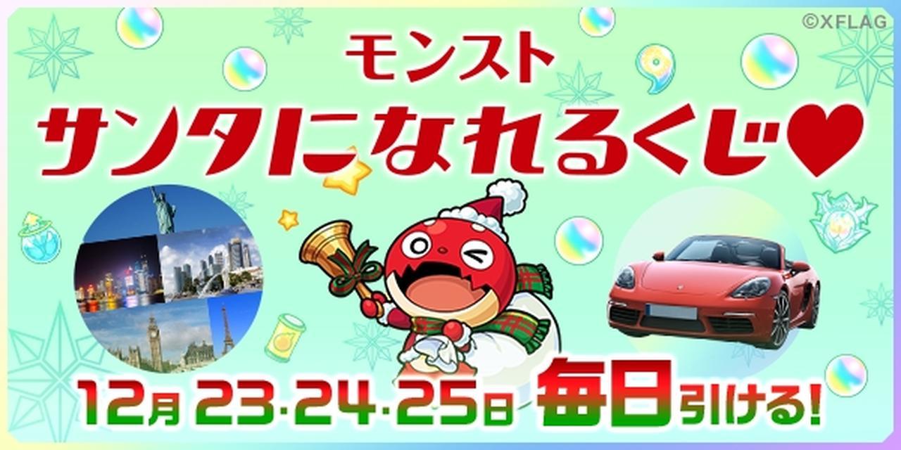 画像: モンスト年末年始キャンペーン'17-'18 www.monster-strike.com
