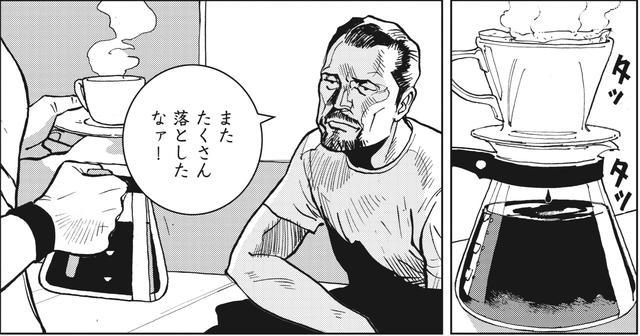 画像: ソウルスピードが淹れたコーヒーにケチをつける松ちゃん www.motormagazine.co.jp
