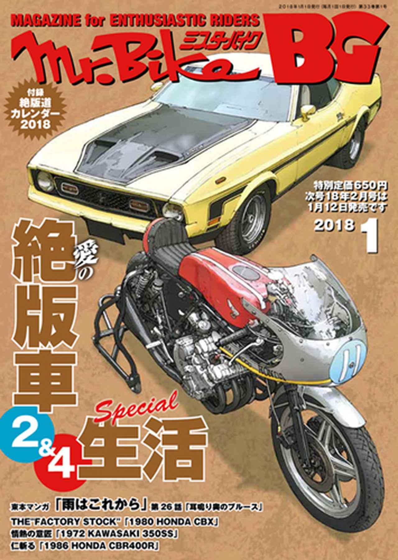 画像: Motor Magazine Ltd. / モーターマガジン社 / Mr.Bike BG  2018年 1月号