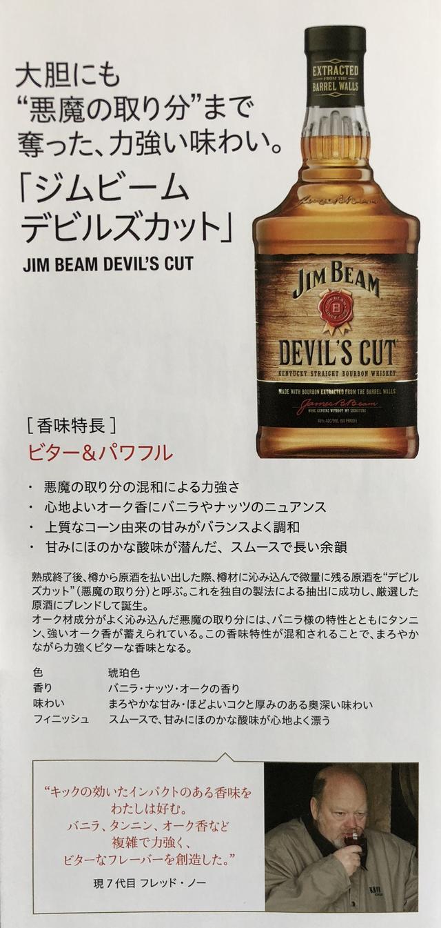 """画像: 大胆にも""""悪魔の取り分""""まで奪った、力強い味わい。 「ジムビーム デビルズカット」 ©JIM BEAM"""