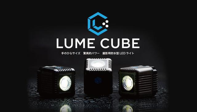 画像: 【公式】LUME CUBE リュームキューブ