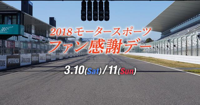 画像: 2018 モータースポーツファン感謝デー | 鈴鹿サーキット