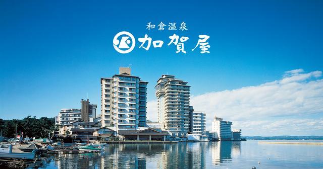 画像: 石川の旅館 | 和倉温泉加賀屋【公式】