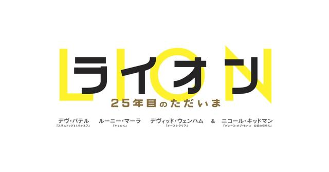 画像: 映画『LION/ライオン ~25年目のただいま~』公式サイト