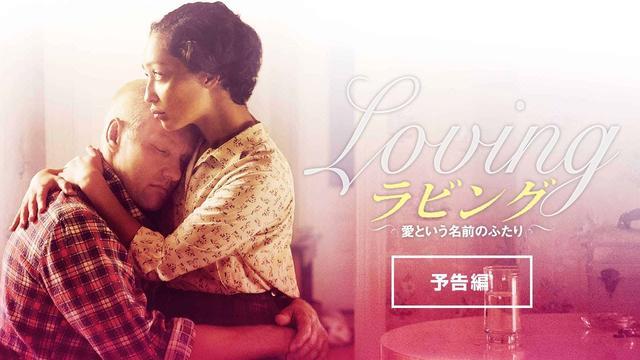 画像: ラビング 愛という名前のふたり 予告編 www.youtube.com
