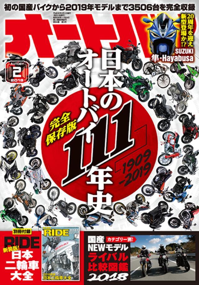 画像: Motor Magazine Ltd. / モーターマガジン社 / オートバイ 2018年 2月号