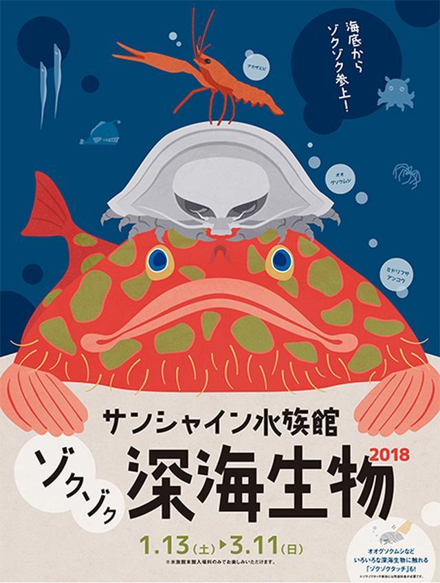 画像: ゾクゾク深海生物2018