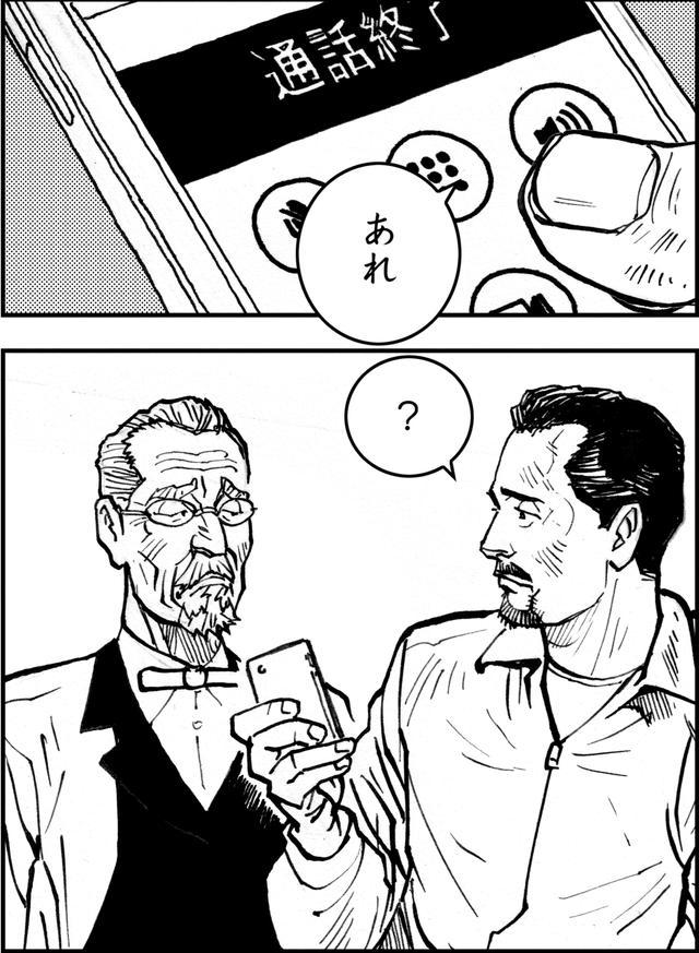 画像: 通話が途切れて、戸惑う松ちゃんとマスター