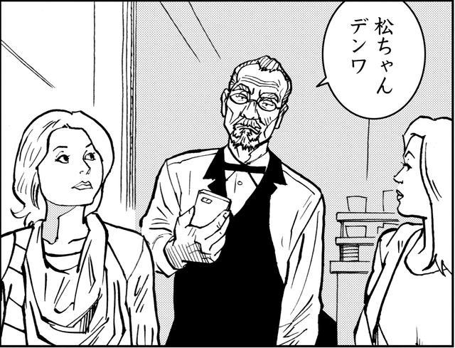 画像2: 突然のトラブル・・・助けて松ちゃん!
