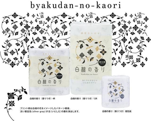 画像: 女の子っぽ?いやいや、これこそが男の為のトイレットペーパー www.shikokutokushi.co.jp