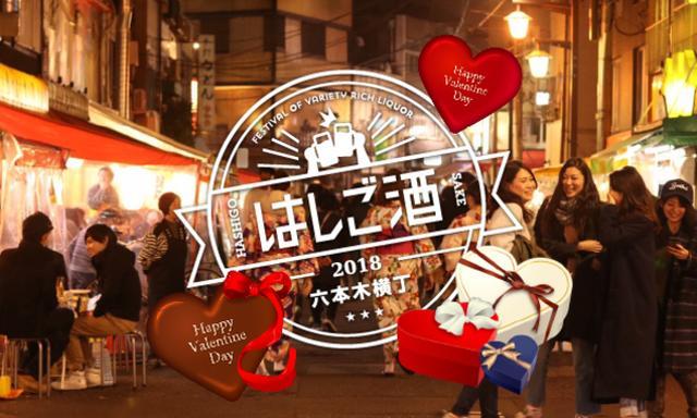 画像1: hashigozake.jp