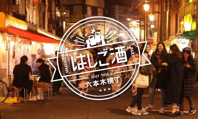 画像: 【第5弾】六本木横丁ではしご酒の公式イベント! in東京 - パスマーケット