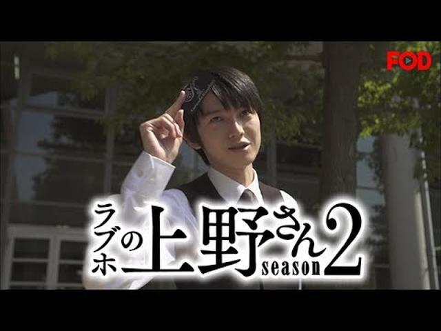 画像: 【公式】待望のseason2がスタート!『ラブホの上野さん』 youtu.be
