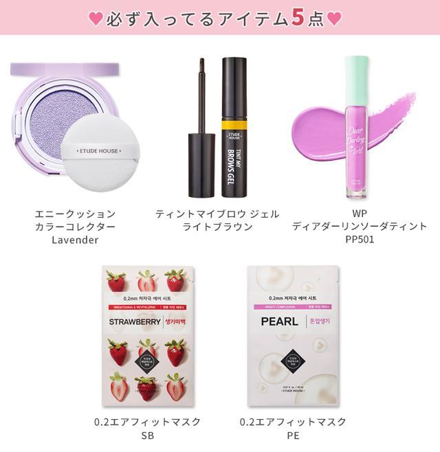 画像: www.etude.jp