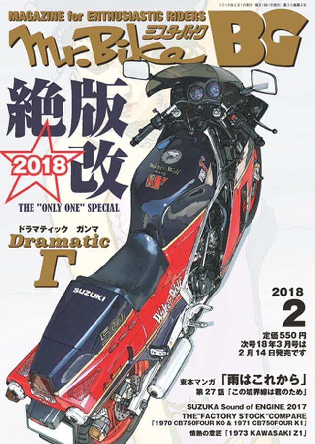 画像: Motor Magazine Ltd. / モーターマガジン社 / Mr.Bike BG 2018年 2月号