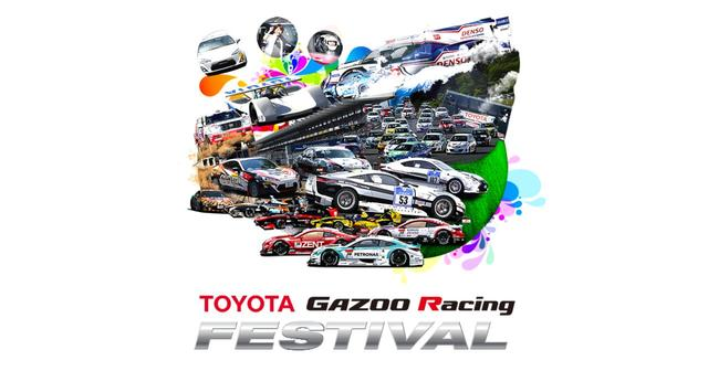 画像: TOYOTA GAZOO Racing FESTIVAL 2015 | TGRF2015公式サイト