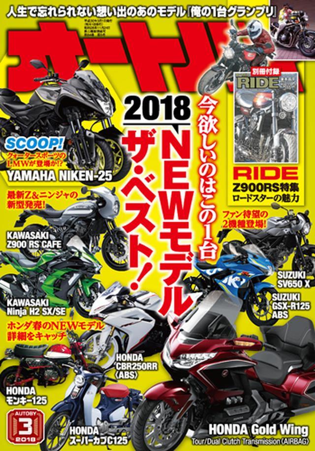 画像: Motor Magazine Ltd. / モーターマガジン社 / オートバイ 2018年 3月号