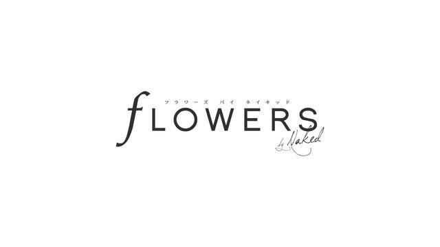 画像: FLOWERS by NAKED