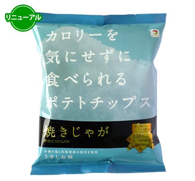 画像: うすしお味 terrafoods.jp