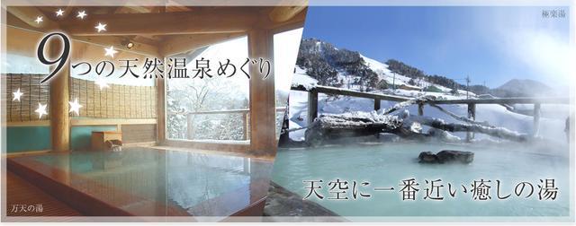 画像: 万座温泉日進舘(公式ホームページ)・・・乳白色の湯、木の湯船、標高1,800m万座温泉の老舗。