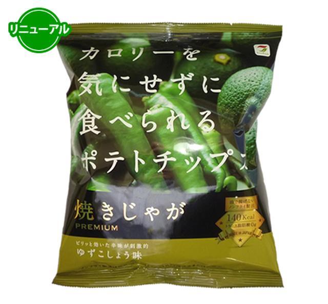 画像: ゆずこしょう味 terrafoods.jp