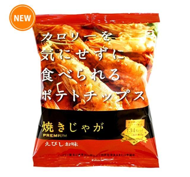 画像: えびしお味 terrafoods.jp
