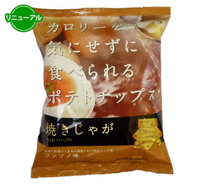 画像: コンソメ味 terrafoods.jp