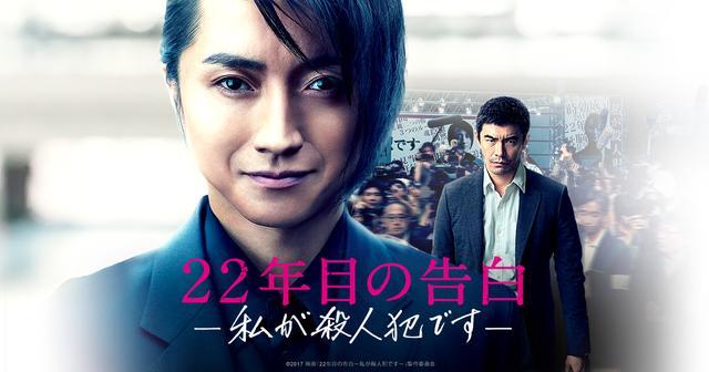 画像: 映画『22年目の告白 ―私が殺人犯です―』ブルーレイ&DVDリリース