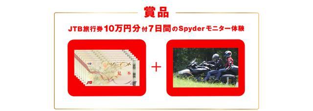 画像: Can-Am SpyderのLove Rideキャンペーン | Can-Am Spyder Japan radiop radiov share tool undo hide xo xp xv c1p c2p c3p c4p c5p c6p c7p c8p c9p c0p c1v c2v c3v c4v c5v c6v c7v c8v c9v c0v arrowo arrowv back backarrow boxp boxv calcul cchecko ccheckp ccheckv cerclep cerclev checko checkp checkv closeo closep closev quote email expand view info location ovalep ovalev pin pluso plusp plusv print radioo rightangle leftangle download spec eyeview credit payment facebook twitter instagram youtube cbackarrowo printo shareo warning edit wrench pinmap localization chelp calfullo cvalideo cclearo cdeleteo caddo cremoveo cinfoo delete twarningo calemptyo cemailo cfacebooko ctwittero cfacebookp cinstagramp ctwitterp cyoutubep grid3x3 twarningp pdf threesixty arrow-black arrow-white play-btn filter search extlinksquare