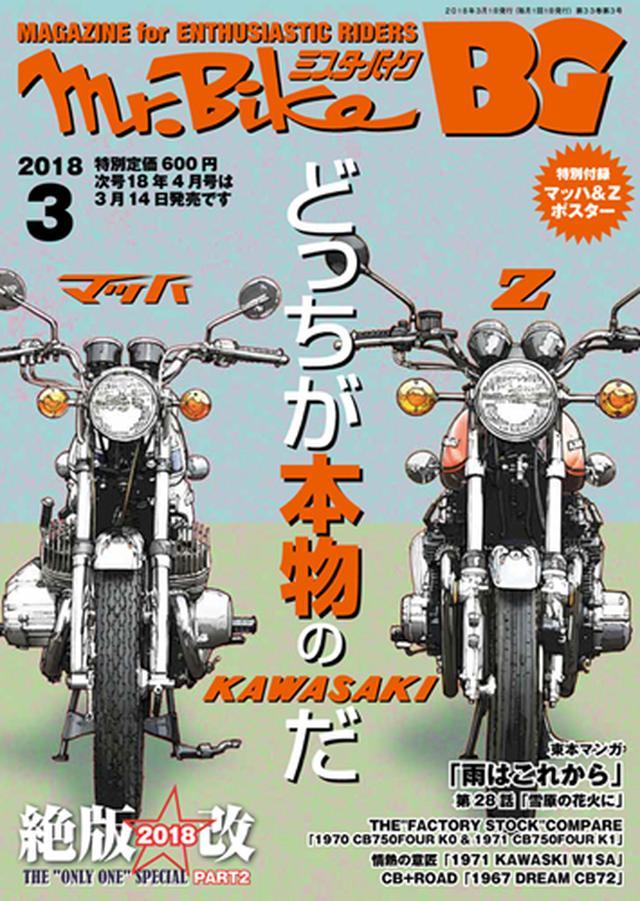 画像: Motor Magazine Ltd. / モーターマガジン社 / Mr.Bike BG 2018年  3月号