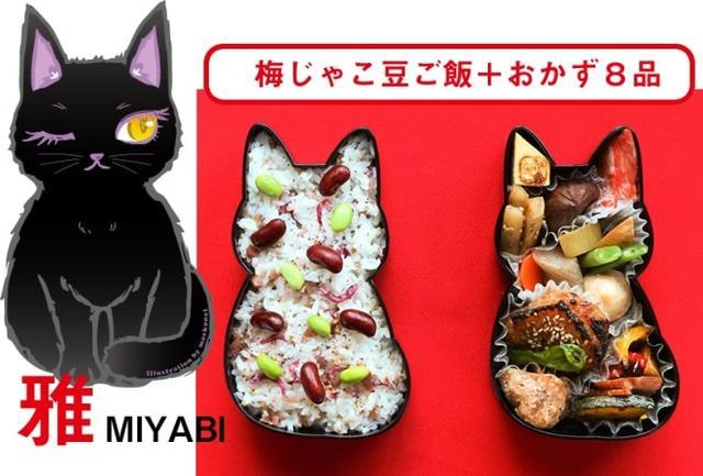 画像: 「福ねこ弁当雅」(2段重) 1,620円(税込) www.enjoytokyo.jp
