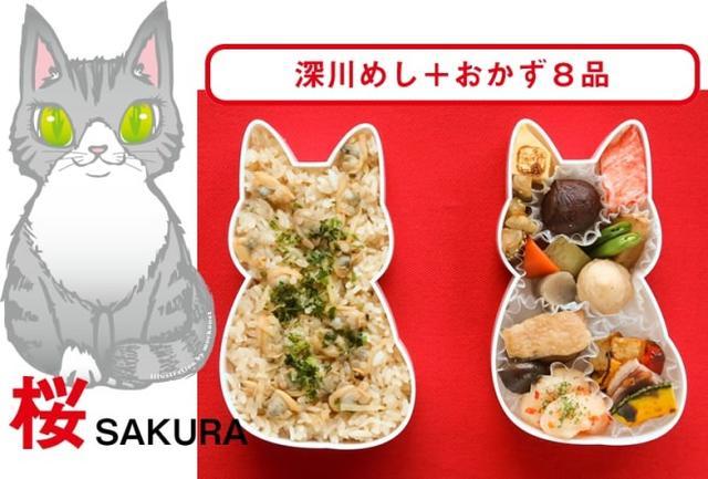 画像: 「福ねこ弁当桜」(2段重) 1,620円(税込) www.enjoytokyo.jp