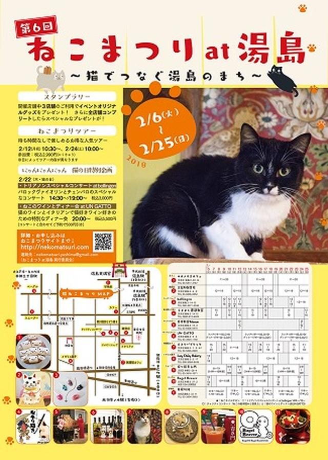 画像: nekomatsuri.com