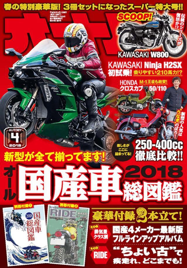 画像: Motor Magazine Ltd. / モーターマガジン社 / オートバイ 2018年 4月号