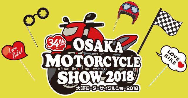 画像: 大阪モーターサイクルショー2018