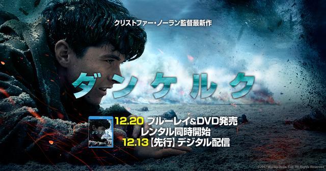 画像: 映画『ダンケルク』ブルーレイ&DVDリリース
