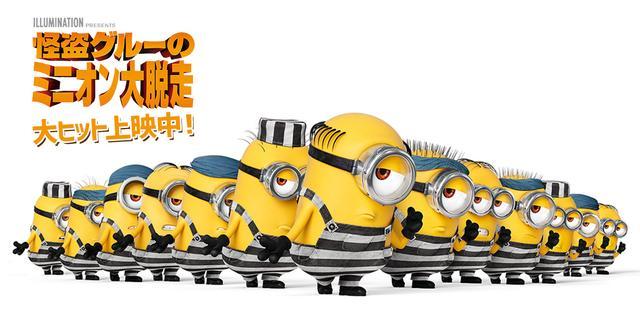 画像: 映画『怪盗グルーのミニオン大脱走』公式サイト 12.6[Wed]Blu-ray&DVDリリース!