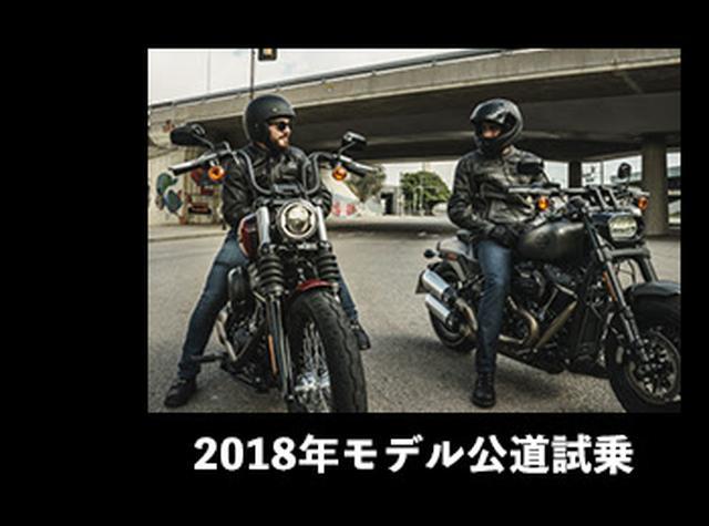 画像1: ハーレーダビッドソン2018ニューモデル試乗会開催!