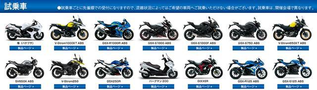 画像: 【スズキ ファン RIDE フェスタ】バイクに乗ろう!試乗して、バイクのある生活を手に入れよう!4月14日(土)からスタート!