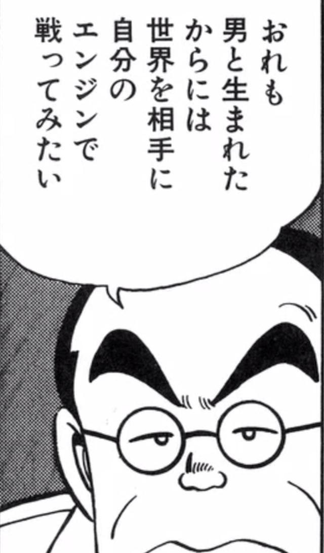 画像: 心にキックが入る本田宗一郎 www.youtube.com