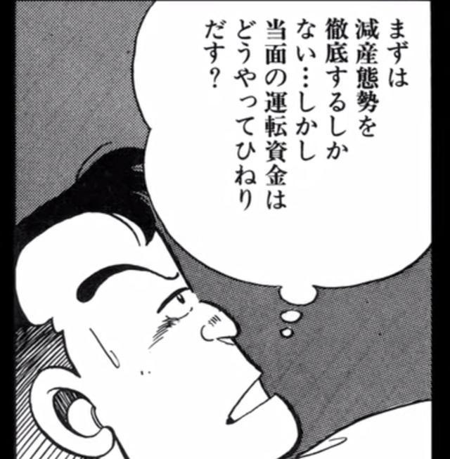 画像: キャッシュフロー改善に夜も眠れない藤沢 www.youtube.com
