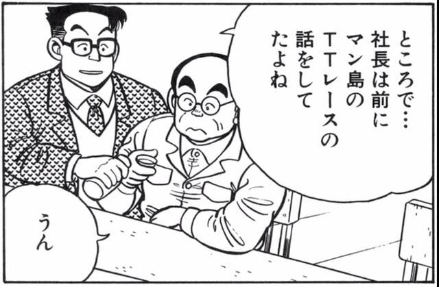 画像: 倒産リスクは去っていなかった時期に、藤沢武夫は本田宗一郎にマン島TTレース出場を進める www.youtube.com